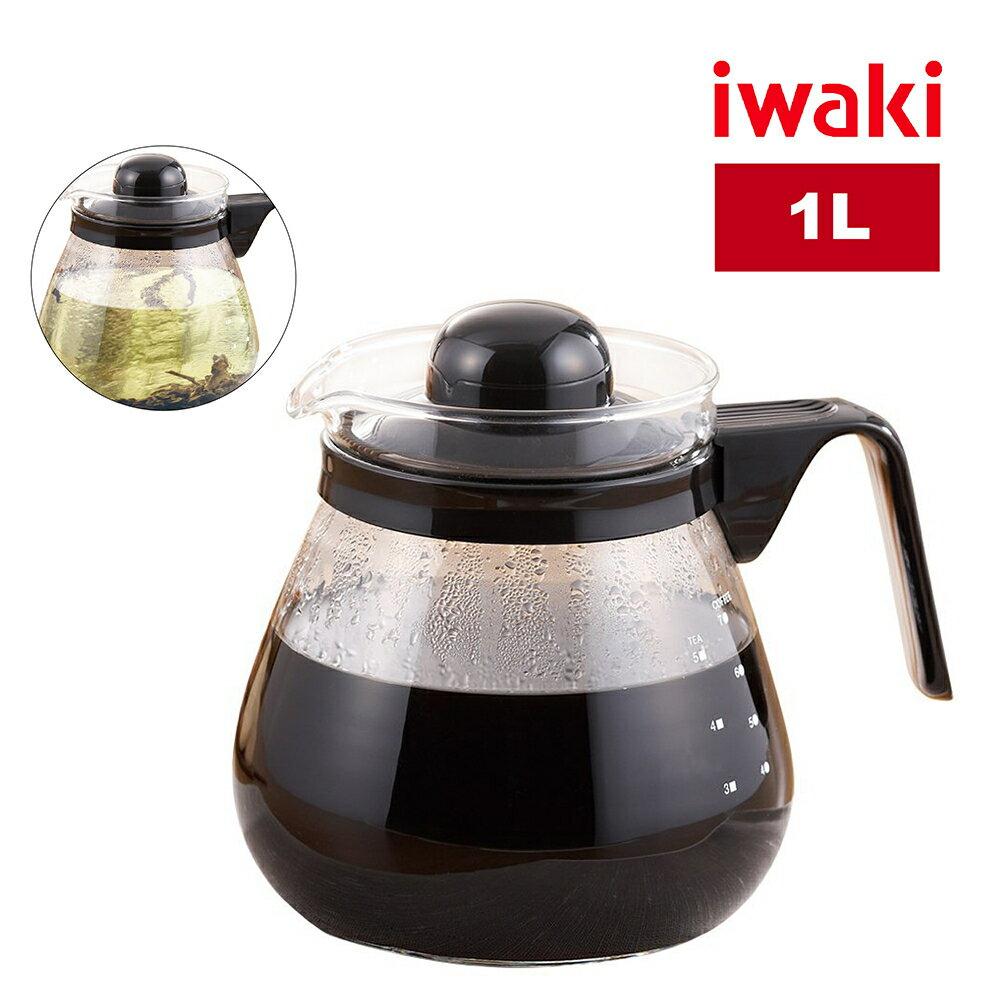 【iwaki】日本品牌多用途耐熱玻璃咖啡壺-1L