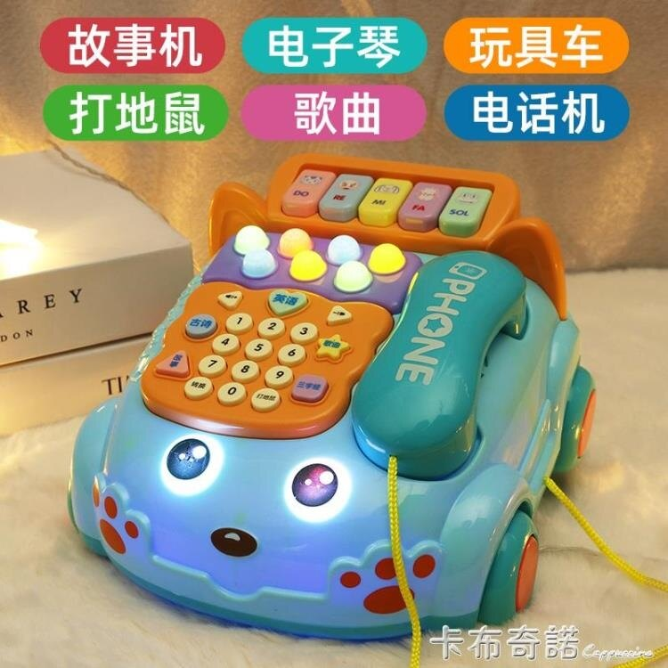 兒童玩具女孩女寶寶嬰兒男孩益智早教音樂電話仿真座機1-2一歲 摩可美家