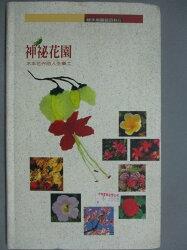 【書寶二手書T5/園藝_HSW】神祕花園-木本花卉的人生樂土_綠生活編輯
