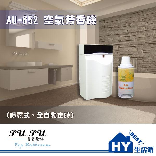 衛浴配件精品 AU-652 空氣芳香機 -《HY生活館》水電材料專賣店