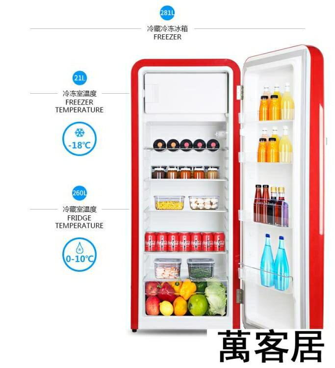 哈士奇復古冰箱單門大容量冷藏冷凍彩色家用辦公室網紅冰 【無憂百貨】