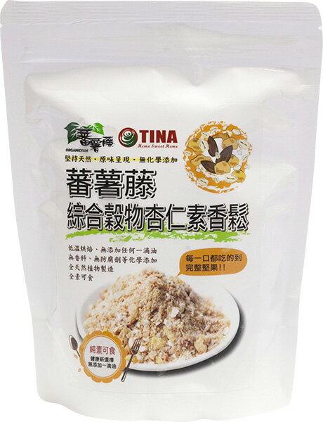 蕃薯藤TINA-綜合穀物杏仁素香鬆 1