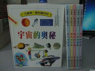 【書寶二手書T6/少年童書_RGG】兒童第一套知識百科-宇宙的奧秘_科學的探索_動物的世界等_共6本合售