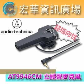 鐵三角 audio-technica AT9946CM 立體聲超指向性麥克風 (鐵三角公司貨)