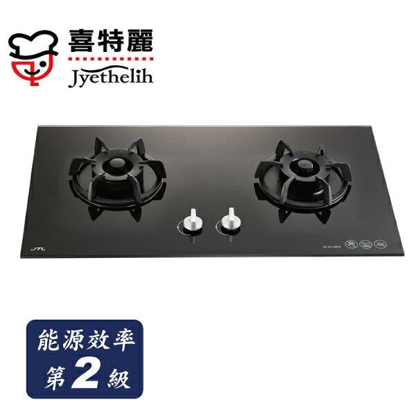 喜特麗檯面式雙口玻璃瓦斯爐黑玻/JT-GC209A/天然(不含安裝)