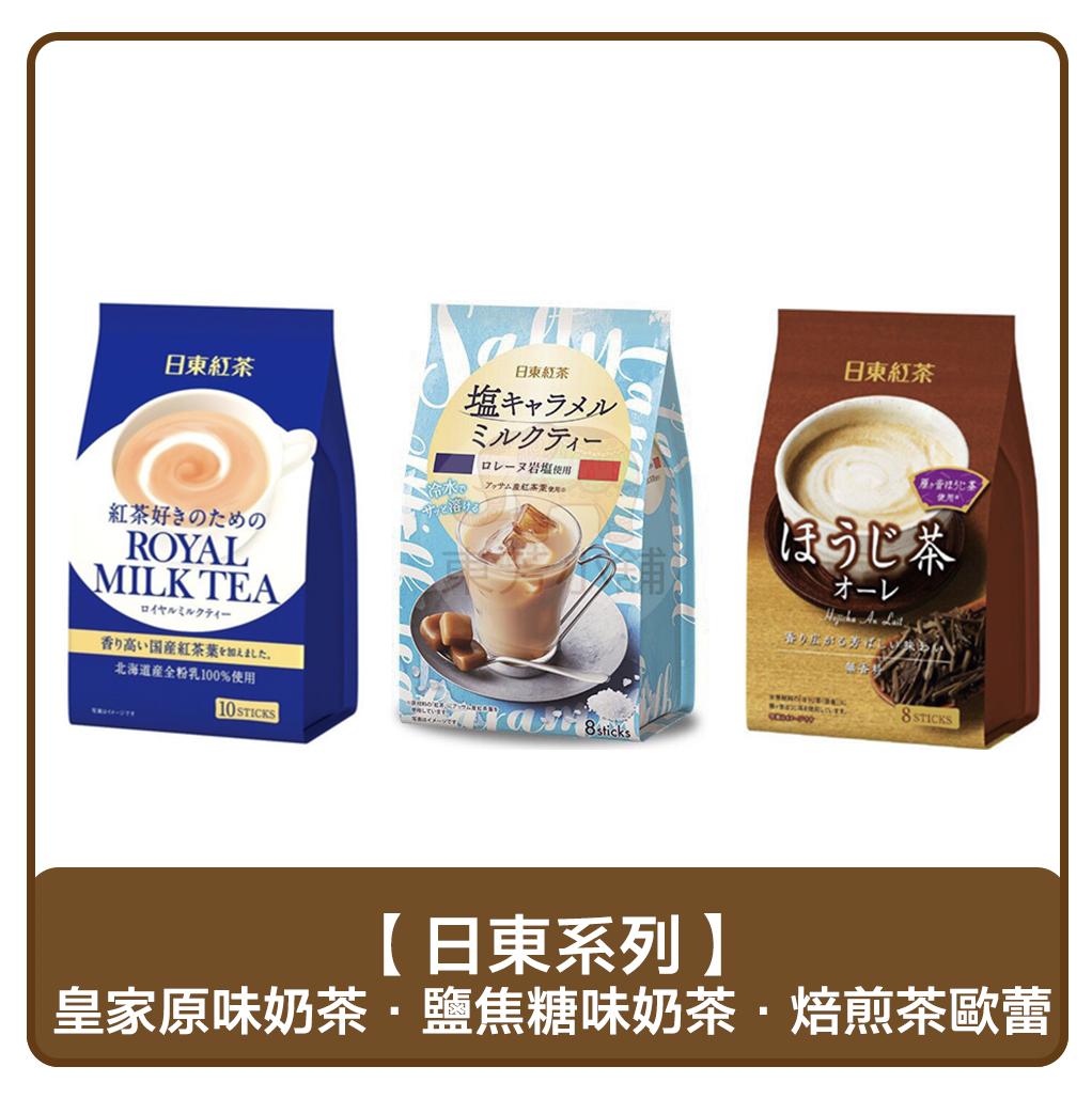 【現貨】日東紅茶出品(皇家奶茶/焙煎茶歐蕾/鹽焦糖味奶茶)