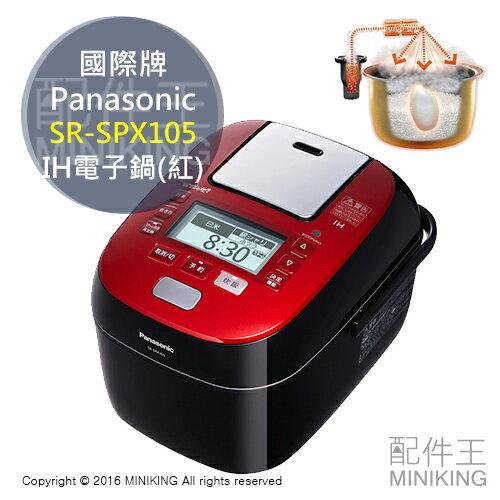 【配件王】日本代購 一年保 Panasonic 國際牌 SR-SPX105 紅 IH電子鍋 6人份 另SR-SPX106