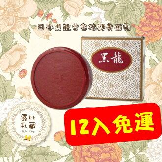 日本黑龍堂金線護膚面霜(12入免運)