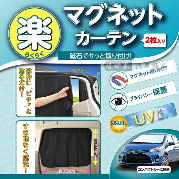 權世界@汽車用品日本SEIWA磁吸式固定側窗專用遮陽窗簾99.8%抗UV黑色2入70×52公分Z86
