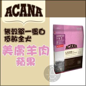 +貓狗樂園+ ACANA|愛肯拿。無穀單一蛋白低敏全犬:美膚羊肉蘋果。6kg|$1890--新配方
