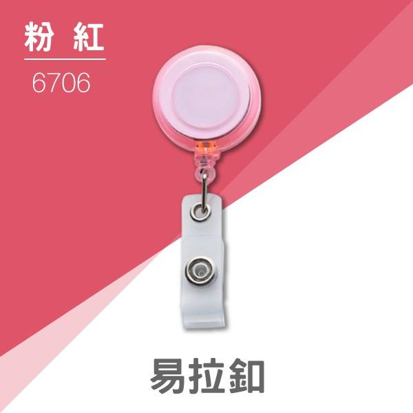 【勁媽媽】UHOO 6706 易拉扣(粉紅) 卡套 識別套 員工證 掛繩 掛繩 名牌套