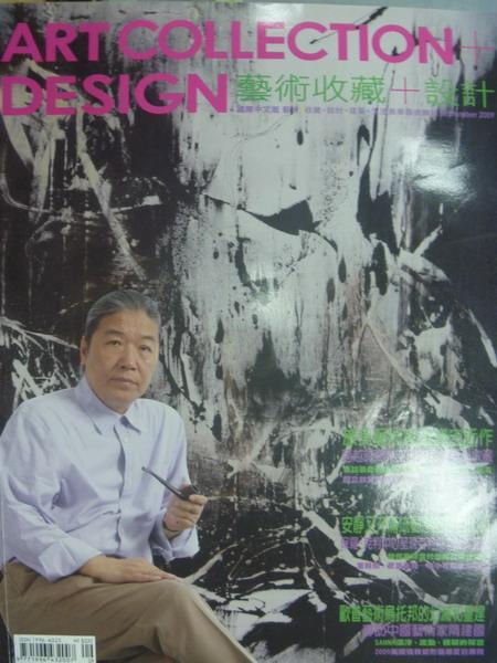 【書寶二手書T2/雜誌期刊_ZKB】藝術收藏+設計_2009/9_如何看待當代藝術的消費關係等