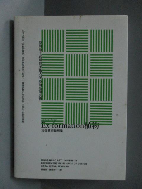 ~書寶 書T1/ _OAY~Ex~formation植物~視覺藝術聯想集_原研哉