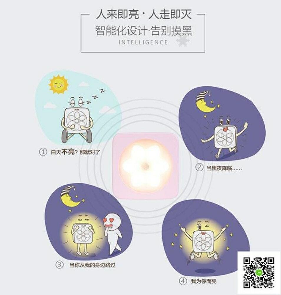 歐普小夜燈LED光控人體感應燈床頭燈臥室聲控智慧自動過道起夜 清涼一夏钜惠