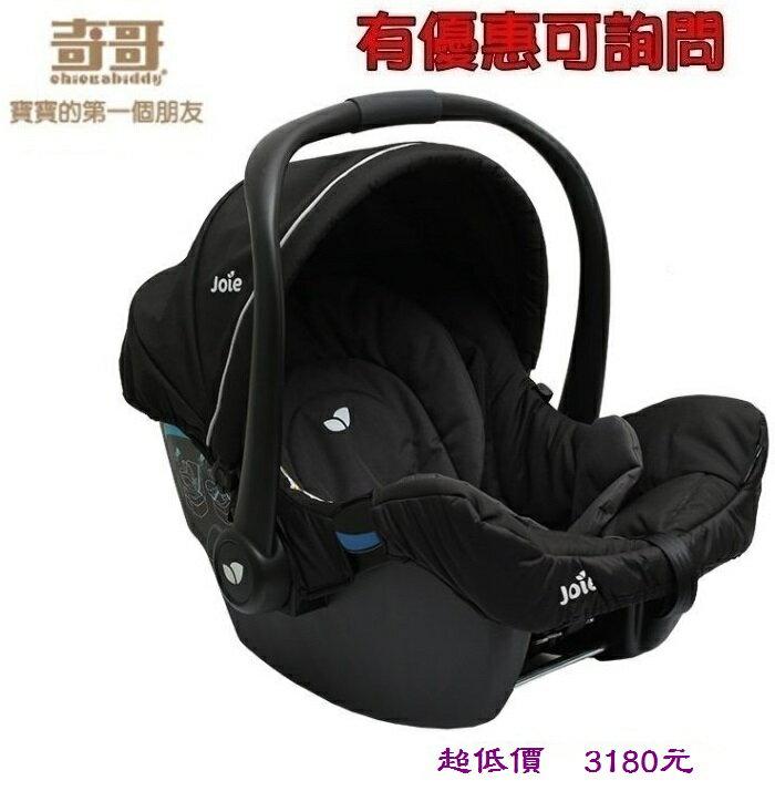 *美馨兒*奇哥 Joie提籃式汽車安全座椅/汽車座椅/安全座椅 (0-1歲) (黑色) 3180元(有優惠可詢問)