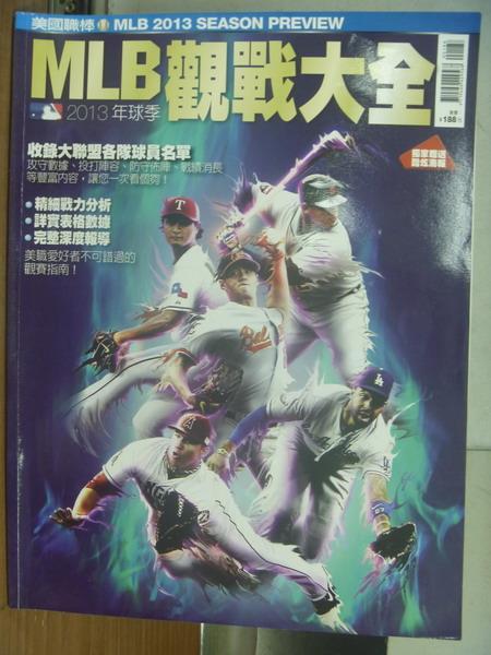 【書寶二手書T1/雜誌期刊_PLA】美國職棒-MLB觀戰大全_收錄大聯盟各隊球員名單
