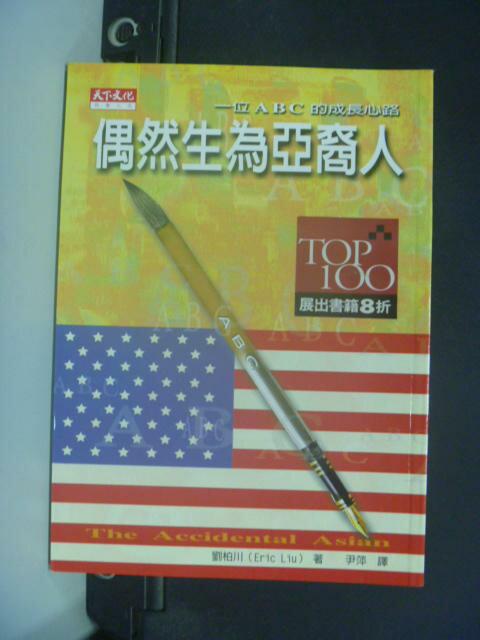 【書寶二手書T8/文學_KKI】偶然生為亞裔人_劉柏川/著 , 尹萍