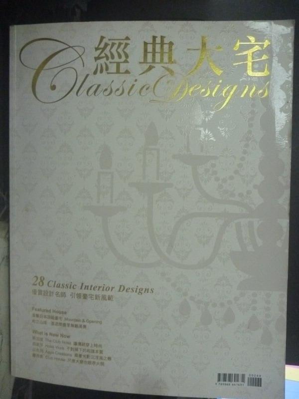 【書寶二手書T4/設計_YBO】幸福空間經典大宅2011_幸福空間