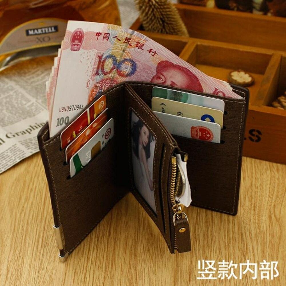 皮夾新款錢包男短款 男士橫款皮夾零錢包 豎款錢夾硬幣拉練多卡位卡包 清涼一夏钜惠