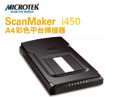MICROTEK 全友 ScanMaker 掃描儀  i450  平台式 掃描器/台