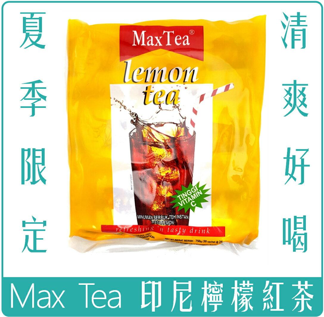 《Chara 微百貨》 附發票 印尼 Max Tea 檸檬紅茶 世界公認最好喝 東南亞必買 印度 拉茶 750g