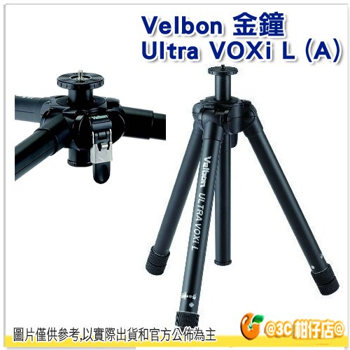 Velbon 金鐘 Ultra VOX iL(A)  五段旋轉三腳架 超輕量化 好收納 欽輝行公司貨 三腳架 鋁合金 專業 相機腳架  ULTRA VOXI L