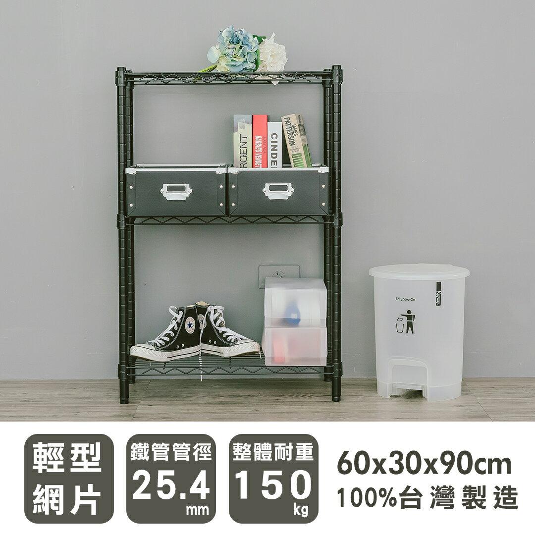 【 dayneeds 】《輕型》60x30x90cm三層烤漆黑收納架/波浪架/收納層架/烤漆層架/鞋櫃
