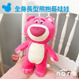NORNS 【全身長型熊抱哥娃娃】玩具總動員 Lotso Toy Story 皮克斯 Pixar