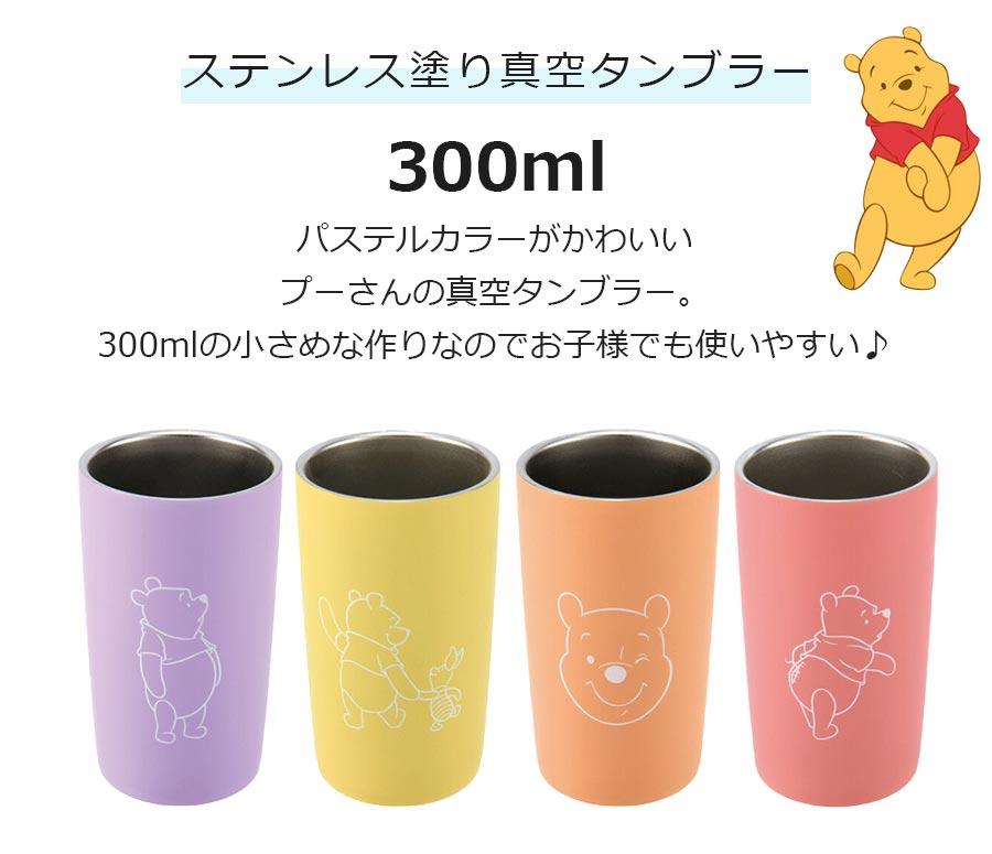 日本  /  Disney 迪士尼 小熊維尼 馬卡龍不鏽鋼杯 300ml  /  soeru-yaku_pooh_nuri_tanbura  /  日本必買 日本樂天直送(3430) 1