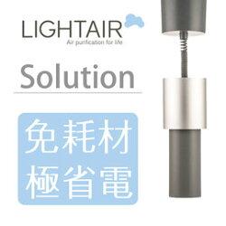 【滿三千,點數10%回饋】瑞典 LightAir IonFlow 50 Solution PM2.5 吊頂式精品空氣清淨機