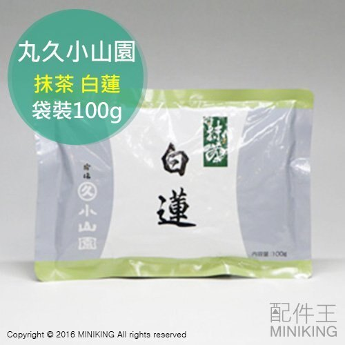 【配件王】出清特價 過期品 日本 丸久小山園 抹茶粉 白蓮 袋裝 100g 食品 烘焙 製菓用