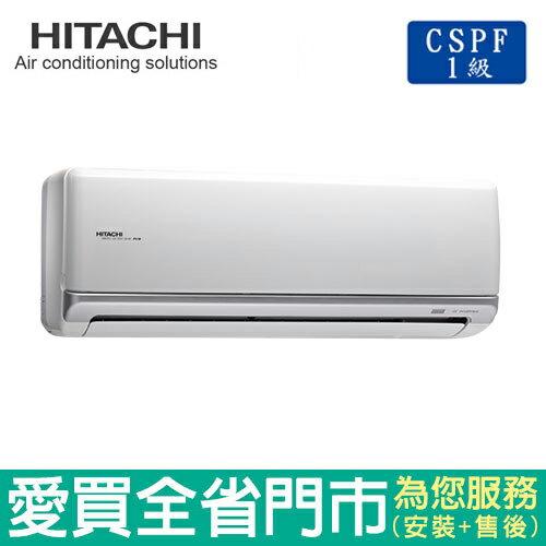 HITACHI日立12-15坪1級RAC/RAS-81JK變頻冷專分離式冷氣空調 含配送到府+標準安裝【愛買】