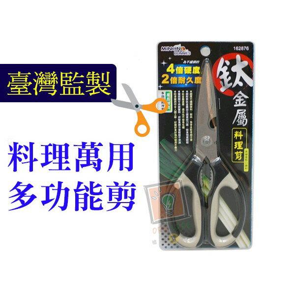 ORG《SD0851a》台灣監製~鈦金屬 多功能 不易生鏽 料理剪 料理剪刀 開瓶器 螃蟹殼夾 廚房用品 剪刀 露營用品