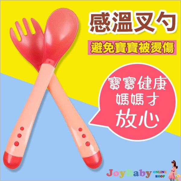 軟質湯勺 嬰兒叉勺副食品餵食餐具 感溫湯匙叉子2只裝【JoyBaby】