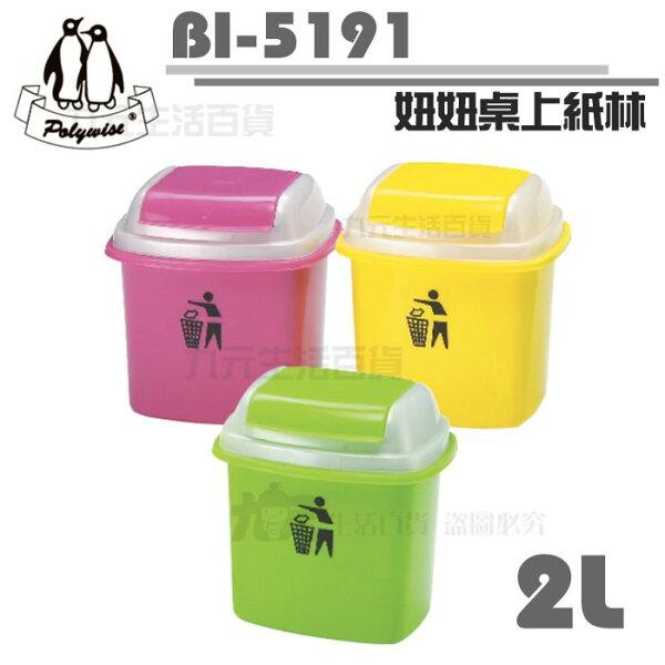 【九元生活百貨】BI-5191妞妞桌上紙林2L搖蓋垃圾桶台灣製