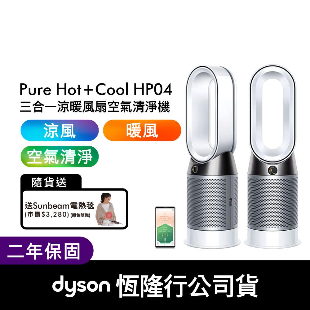 【送Sunbeam電熱毯】Dyson戴森 Pure Hot+Cool HP04 三合一涼暖空氣清淨機(時尚白)