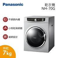 快速乾衣推薦烘衣機到【Panasonic 國際牌 NH-70G】 7公斤 落地型 烘乾機 烘衣機 公司貨就在達人3C推薦快速乾衣推薦烘衣機