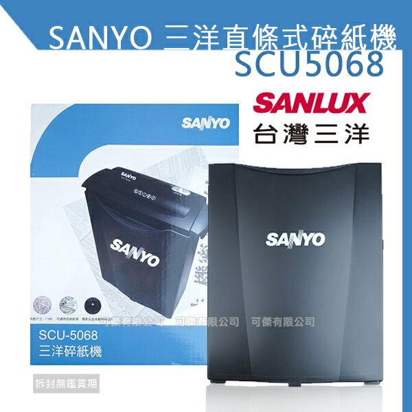可傑 SANYO 三洋 直條式碎紙機 SCU-5068 碎紙快速 最大碎紙數量5張A4 碎紙筒容量13L