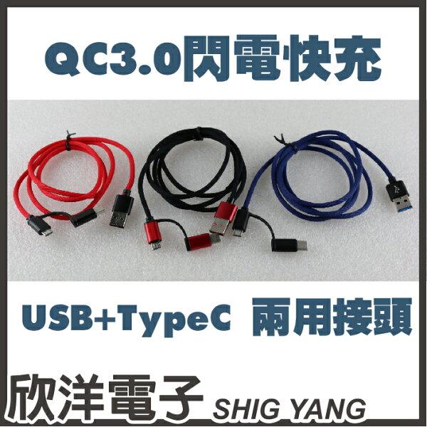 ※欣洋電子※QC3.0閃電快充MicroUSB+Type-C兩用接頭120cmHTCSONY三星(TYPEC-27)