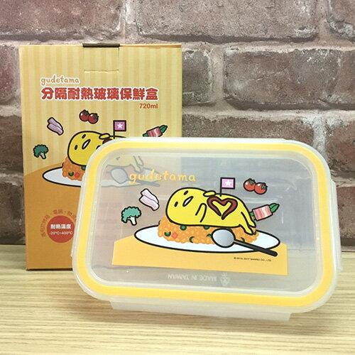 【真愛日本】17051100021 分隔耐熱玻璃保鮮盒-GU蛋包飯 三麗鷗 蛋黃哥 保鮮盒 食物儲藏