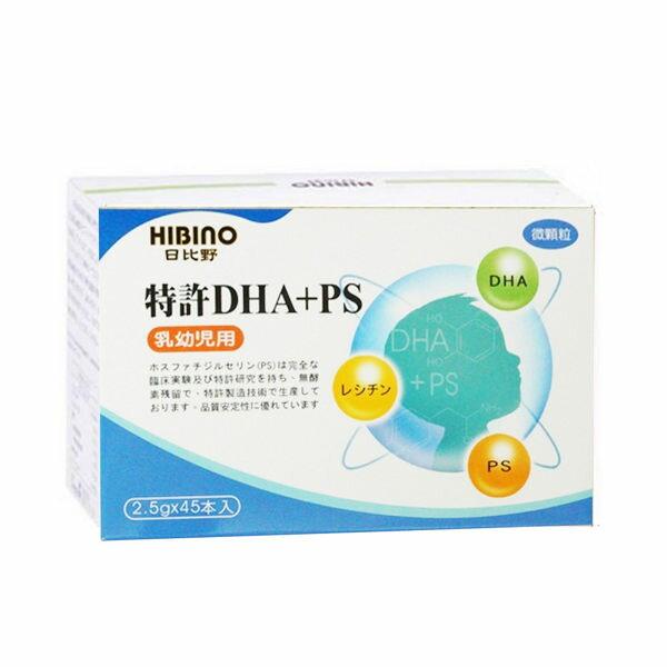 HIBINO 日比野專利特許DHA+PS(2.5g×45包)