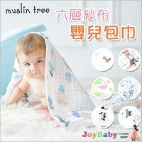 荷蘭 tree 嬰兒紗布包巾蓋毯空調