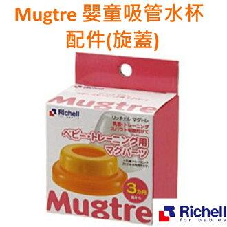 【寶貝樂園】Richell Mugtre 嬰童吸管水杯配件(旋蓋)