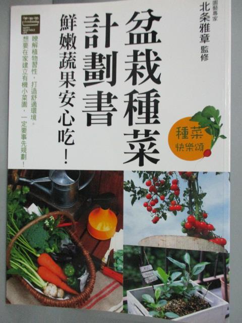~書寶 書T5/ _YEC~盆栽種菜計劃書 鮮嫩蔬果安心吃!_北雅章