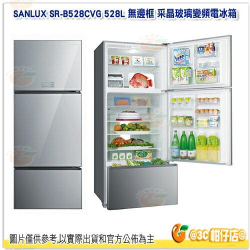 可  三洋 SANLUX SR~B528CVG 528L 無邊框 采晶玻璃變頻電冰箱 銀