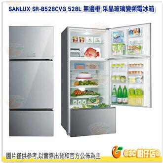 免運 可分期 台灣三洋 SANLUX SR-B528CVG 528L 無邊框 采晶玻璃變頻電冰箱 銀色 三門 直流 變頻 能源效率1級