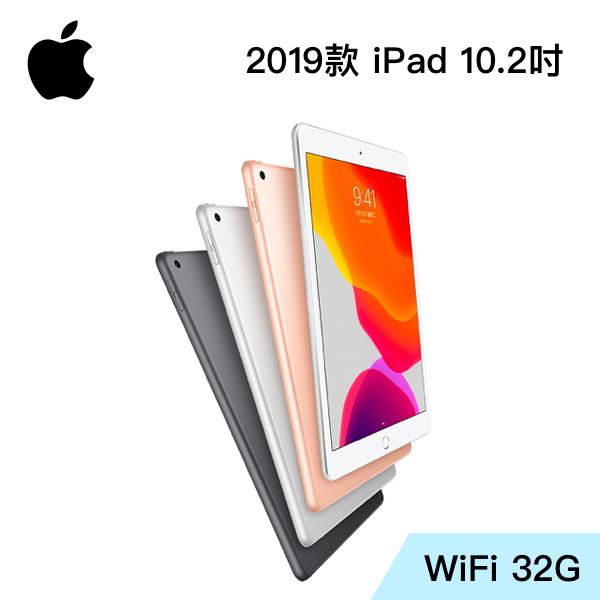 Apple 2019 iPad Wi-Fi 32GB 10.2吋 平板電腦 金色 MW762TA