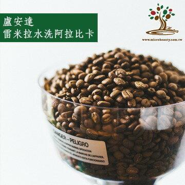 <br/><br/>  [微美咖啡]-超值-1磅350元,雷米拉水洗阿拉比卡(盧安達)咖啡豆,全店滿500元免運費,新鮮烘培坊<br/><br/>