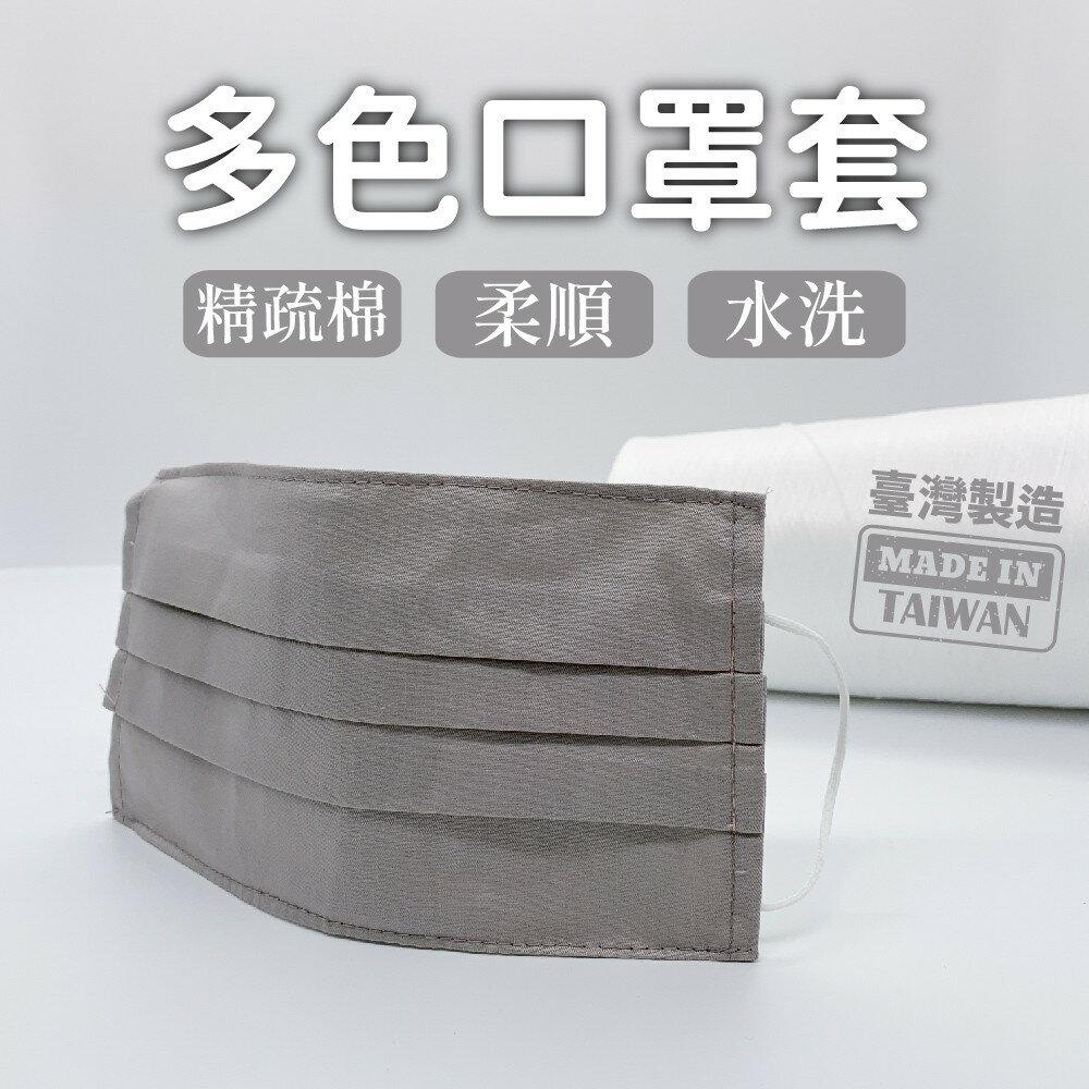 【J&N】透氣舒適素色亮麗口罩套(4入/1組)  樂天雙11購物節