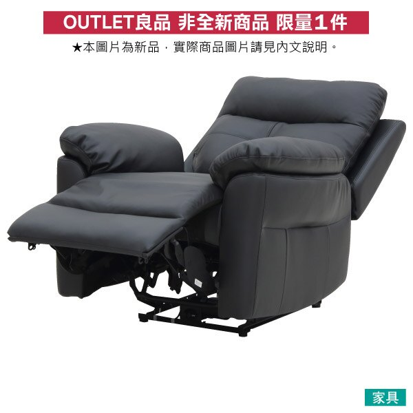 ◎(OUTLET)半皮1人用電動可躺式沙發 MEGA BK 福利品 NITORI宜得利家居 0